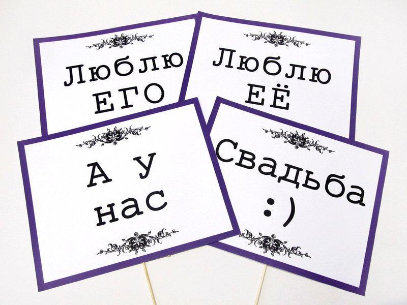 Фотобутафория свадебная Bonita Таблички 4 предмета