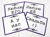 Фотобутафория свадебная Bonita Таблички 4 предмета, фото 1