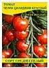 Насіння томату Черрі Цилиджия червоний, 100г