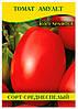 Семена томата Амулет, 0,5кг
