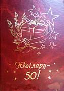 Диплом ювілейний українською мовою