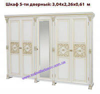Шкаф Аманда пятидверный (Скай) 3040х2260х610 мм.