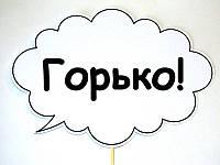 Фотобутафория свадебная Bonita Горько 1 предмет (12)
