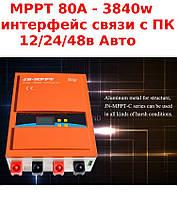 MPPT 80А 12/24/48v Контроллер заряда солнечной батареи панели, ЖК дисплей, 20А, 100 ампер,80а,30A 40 ампер