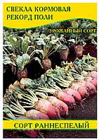 Семена свеклы кормовой Рекорд Поли, 0,5кг