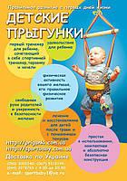 Детские Прыгунки летуны-качель с валиками для малышей от 3 мес до 1.5 года (дитячі стрибуни)