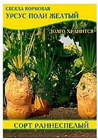 Семена свеклы кормовая Урсус Поли желтый, 100г