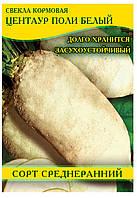 Семена свеклы, кормовая Центаур Поли белый, 0,5кг