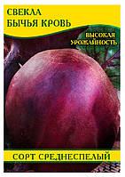 Семена свеклы, столовая Бычья Кровь, 0,5кг