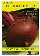 Семена свеклы, столовая Египетская Плоская, 0,5кг