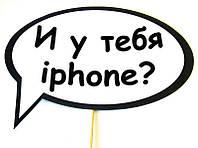 Фотобутафория свадебная Bonita И у тебя iphone 1 предмет (50), фото 1