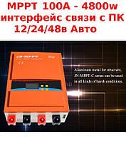 MPPT 100А 12/24/48v Контроллер заряда солнечной батареи панели, ЖК дисплей, 100 ампер,10А,20A,30A 100а