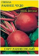Семена свеклы столовая Раннее Чудо, 100г