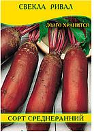 Семена свеклы, столовая Ривал, 0,5кг
