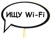 Фотобутафория свадебная Bonita Ищу Wi-Fi 1 предмет (43)
