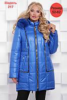 Зимняя женская куртка М-217, в расцветках (р.52-62 ) электрик