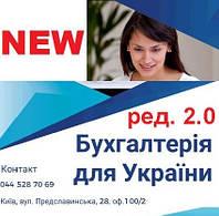 Обновления для Бухгалтерія 8 для України. Редакция 2.0. Отчет по ЕСВ