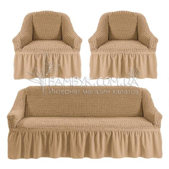 Универсальные чехлы Karven на диван и 2 кресла светло-бежевого цвета