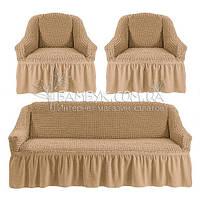 Универсальные чехлы Karven на диван и 2 кресла светло-бежевого цвета, фото 1