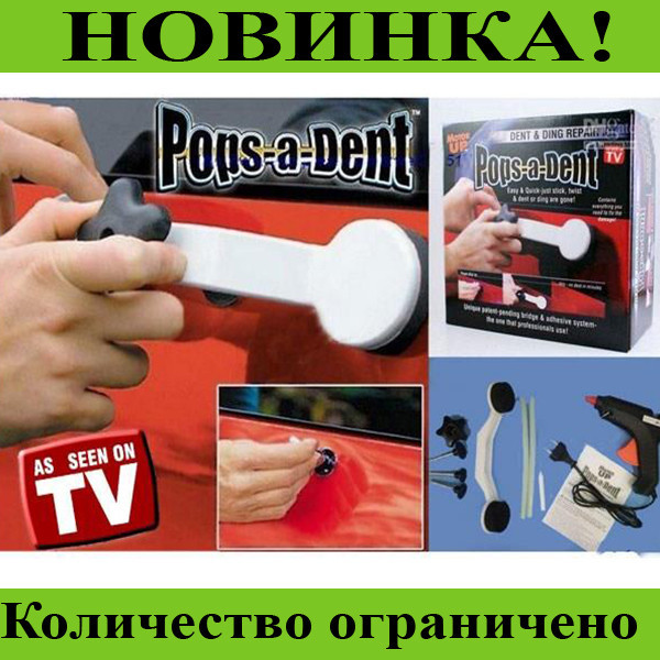 Инструмент для удаления вмятин на авто Pops-a-Dent!Розница и Опт