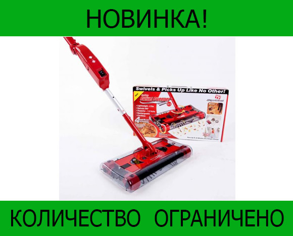 Электровеник Swivel Sweeper G2!Розница и Опт