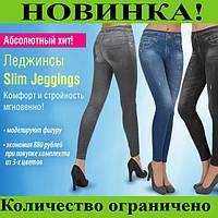Утягивающие джинсы-леггинсы Slim N Lift Caresse Jeans!Розница и Опт, фото 1