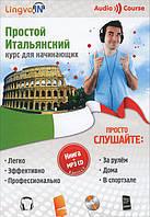 Простой итальянский. Курс для начинающих (Lingvain) (Книга + CD-МР3). Плотникова О.В. LingvaIn