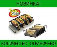 Форма для выпечки мексиканского блюда Tasty Taco!Розница и Опт, фото 1