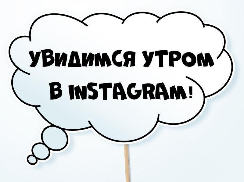 Фотобутафория свадебная Bonita Увидимся утром в Instagram 1 предмет (211)
