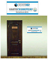 Вывеска несветовая Запорожский филиал компании Нафтогазмережи