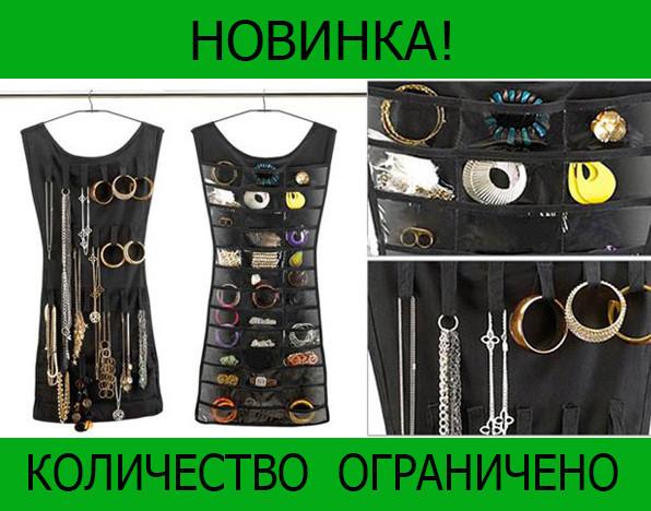 Органайзер для украшений Little Black Dress!Розница и Опт
