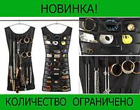 Органайзер для украшений Little Black Dress!Розница и Опт, фото 1