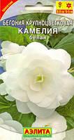 Бегония крупноцветковая Камелия белая, семена