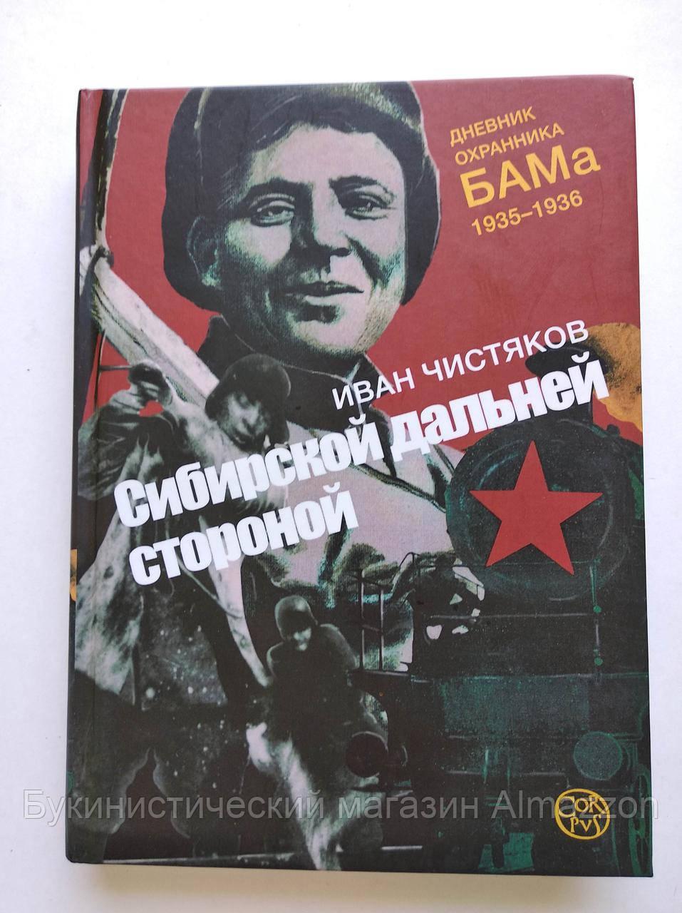 Иван Чистяков Сибирской дальней стороной дневник охранника БАМА 1935-1936 года