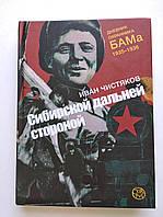 Иван Чистяков Сибирской дальней стороной дневник охранника БАМА 1935-1936 года, фото 1