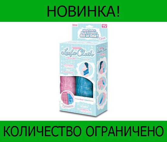 Двухсторонняя мочалка для душа Easy-Reach Loofa Cloth!Розница и Опт