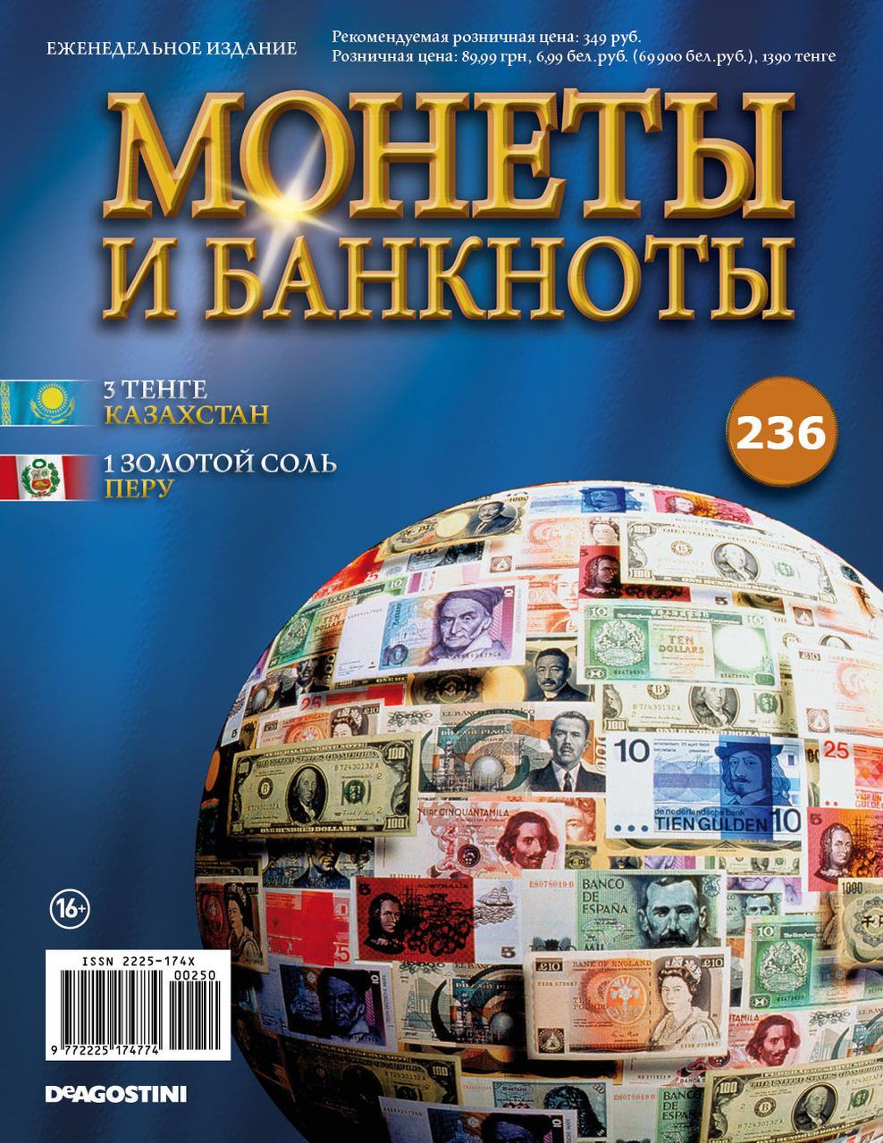 Монети та банкноти №236 (№250)