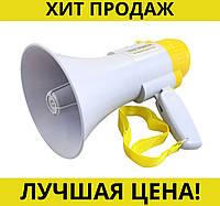Громкоговоритель MEGAPHONE RD 8S!Спешите Купить