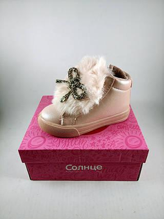 Стильные демисезонные ботинки для девочек Солнце