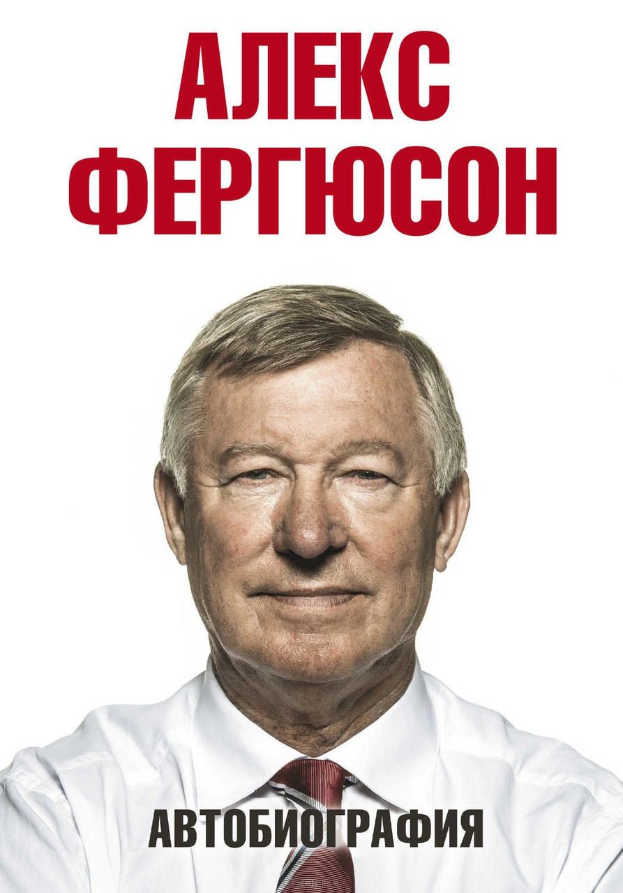 Алекс Фергюсон. Автобиография тв
