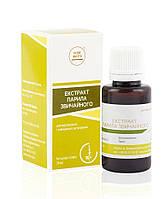 Репешка экстракт - при лечении панкреатита, гастритов, язвенной болезни, колитов