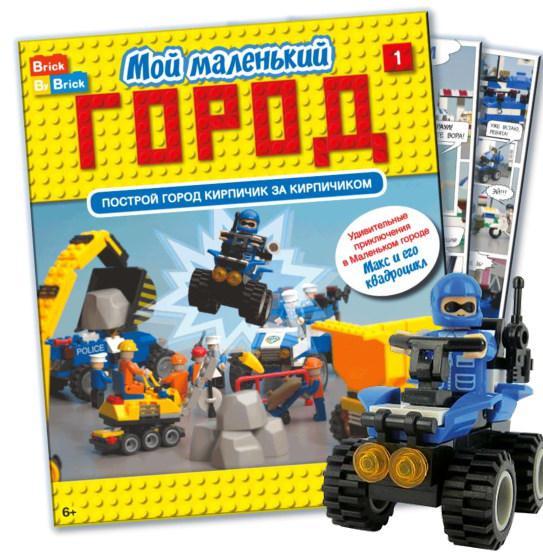 Игровой набор Мой маленький Город (Centauria) выпуск №01 Полицейский Макс и его квадроцикл