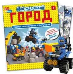 Мой маленький Город (Centauria) выпуск №01 Полицейский Макс и его квадроцикл