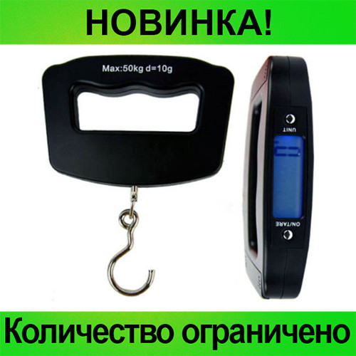 Цифровые электронные весы-кантер Безмен WH-A09!Розница и Опт