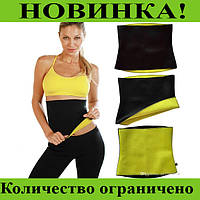 Пояс для тренировок и похудения Hot Shapers Hot Belt!Розница и Опт, фото 1