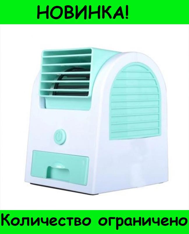 Мини вентилятор Ming Yang Minifan Air Conditioning!Розница и Опт