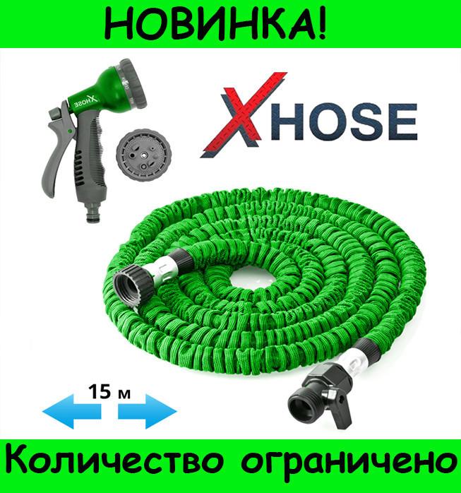 Шланг для полива Xhose (Икс Хоз) 15 метров!Розница и Опт