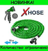 Шланг для полива Xhose (Икс Хоз) 15 метров!Розница и Опт, фото 1