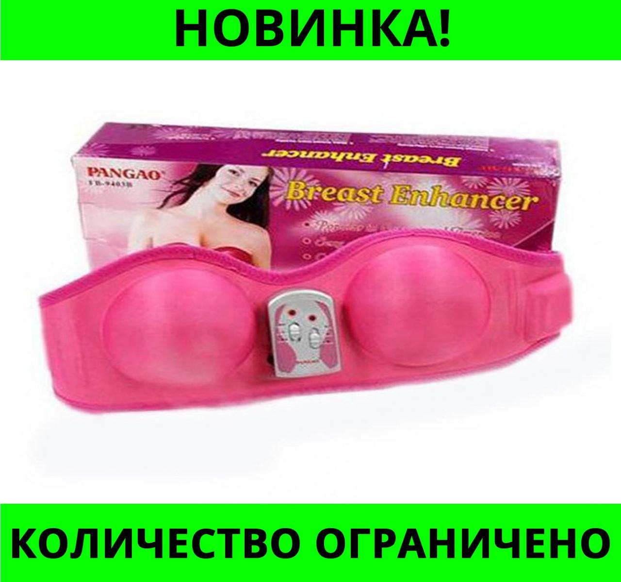Миостимулятор для увеличения груди Breast Enhancer!Розница и Опт