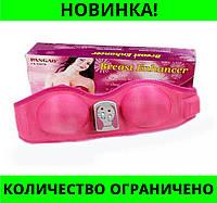 Миостимулятор для увеличения груди Breast Enhancer!Розница и Опт, фото 1